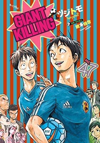 [画像:GIANT KILLING(47) (モーニングコミックス)]