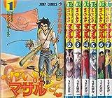 セクシーコマンドー外伝 すごいよ!!マサルさん コミック 1-7巻セット (ジャンプ・コミックス)
