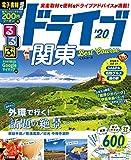 るるぶドライブ関東ベストコース'20 (るるぶ情報版ドライブ) 画像