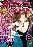 パチンコロード 2 (ニチブンコミックス)