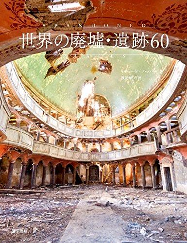 世界の廃墟・遺跡60