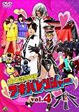 非公認戦隊アキバレンジャー 4[DVD]
