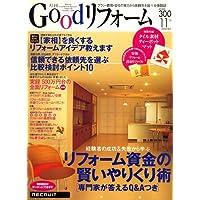 Good (グッド) リフォーム 2006年 11月号 [雑誌]