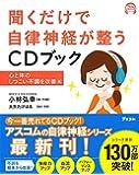 聞くだけで自律神経が整うCDブック 心と体のしつこい不調を改善編 (アスコムCDブックシリーズ)