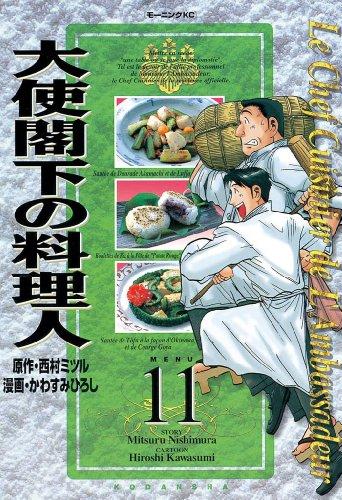 大使閣下の料理人(11) (モーニングコミックス)