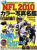 NFL 2010カラー写真名鑑 (B・B MOOK 691 スポーツシリーズ NO. 562)