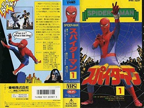 スパイダーマン 1 [VHS]