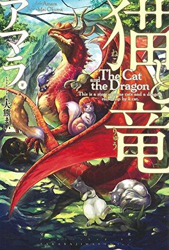 猫と竜の詳細を見る