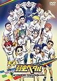 弱虫ペダル スペシャルイベント ~LE TOUR DE YOWAPEDA2015~[DVD]