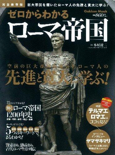 ゼロからわかるローマ帝国―完全保存版 (Gakken Mook)の詳細を見る