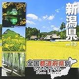 全国都道府県別フォトライブラリー Vol.13 新潟県