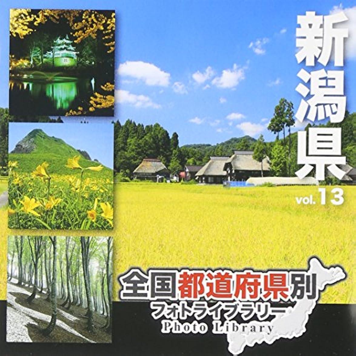 リッチ貴重なオンス全国都道府県別フォトライブラリー Vol.13 新潟県
