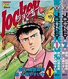 Jockeyジョッキー 全2巻完結 (ヤングマガジンコミックスエグザクタ) [マーケットプレイス コミックセット]