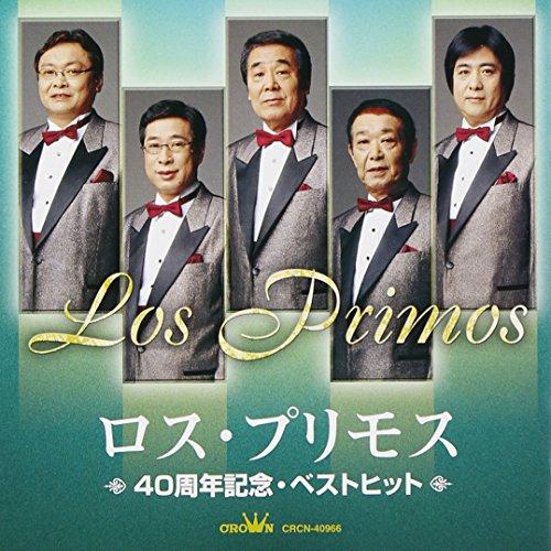 ロス・プリモス 40周年記念・ベストヒット