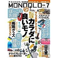 MONOQLO (モノクロ) 2018年 07月号 [雑誌]
