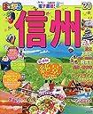 まっぷる 信州 039 20 (マップルマガジン 甲信越 4)