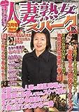 人妻熟女スパーク 2005年 03月号