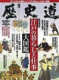 歴史道Vol.2