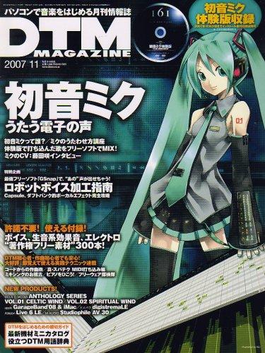 DTM MAGAZINE 2007年 11月号 [雑誌]の詳細を見る