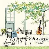カフェ日和~癒しのギターでくつろぎのひととき~ 画像