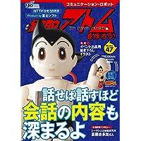 コミュニケーション・ロボット 週刊 鉄腕アトムを作ろう!  2018年 47号 4月3日号【雑誌】