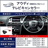 KUFATEC正規品 (36942) アウディ tvキャンセラー A1 A4 S4 A5 S5 A6 A7 A8 Q3 Q5 Q7 【MMI3G MMI3G+ 搭載車】VWトゥアレグ【RNS850搭載車】日本語解説書付き(エスエスケイ作成) 5分で完了簡単設定 正規品最新バージョン kufatec補償