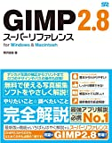 GIMP 2.8 スーパーリファレンス for Windows&Macintosh