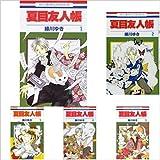 夏目友人帳 コミック 1-22巻 セット