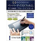 メディアカバーマーケット フイオン Kamvas GT-191 液晶ペンタブレット [19.5インチ (1920x1080)]機種で使える 紙のような書き心地 ブルーライトカット キズに強い 反射防止 フィルム