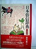 日本俗信辞典〈動・植物編〉 (1982年)