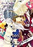 ジョーカーの国のアリス~サーカスと嘘つきゲーム~: 2 (ZERO-SUMコミックス)