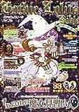 ゴシック&ロリータバイブル vol.53 (ジャック・メディアMOOK)