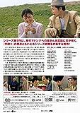 男はつらいよ・奮闘篇 [DVD] 画像