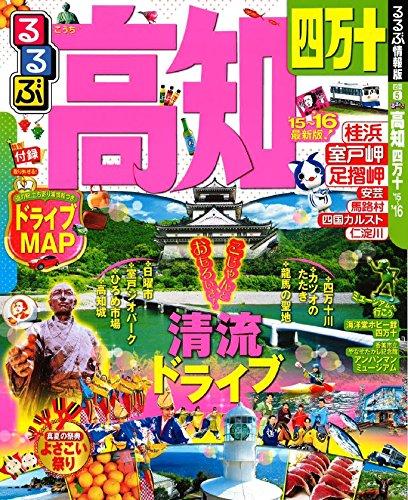 るるぶ高知 四万十'15~'16 (国内シリーズ)