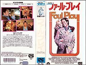 ファール・プレイ [VHS]