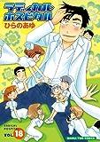 ラディカル・ホスピタル 18 (まんがタイムコミックス)