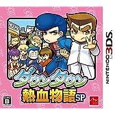 ダウンタウン熱血物語SP - 3DS