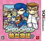ダウンタウン熱血物語SP - 3DS -