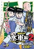 新鉄拳チンミ 水軍編(2) (プラチナコミックス)