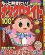 もっと解きたい!ナンクロメイト特選100問 9 (SUN MAGAZINE MOOK アタマ、ストレッチしよう!パズルメ)