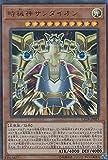 遊戯王 CP18-JP025 時械神サンダイオン (日本語版 ウルトラレア) コレクターズパック2018