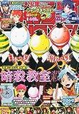 少年ジャンプNEXT! (ネクスト) 2013SUMMER 2013年 10/1号 [雑誌]