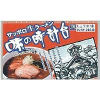 【味の時計台】サッポロ生ラーメン(しょうゆ) 2食入り