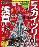 まっぷる東京スカイツリー&浅草へ行こう! (まっぷる国内版)
