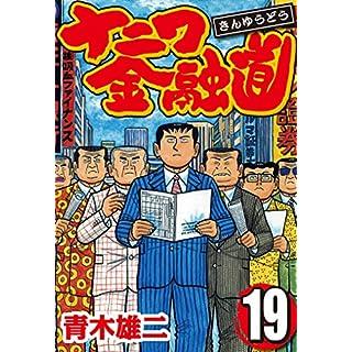 ナニワ金融道 19