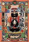 鬼灯の冷徹 五 (モーニングコミックス)
