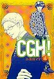 CGH! 〈Cactus,Go to Heaven!〉 (4) (FEEL COMICS)