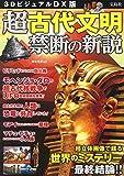 3DビジュアルDX版 超古代文明 禁断の新説