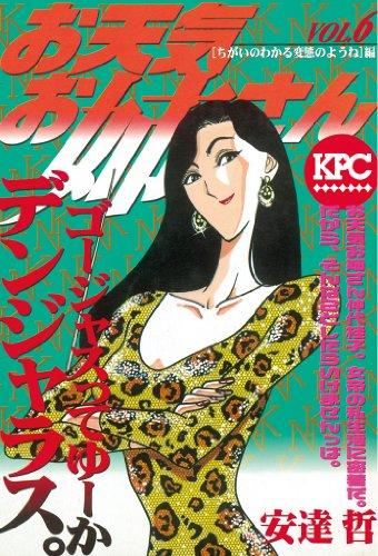お天気お姉さん(6) (ヤングマガジンコミックス)