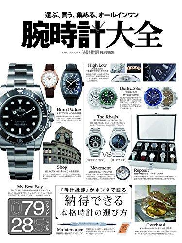 腕時計大全 (100%ムックシリーズ)